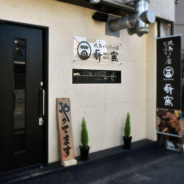 焼鳥とピッツァの店 薪窯|大阪/上新庄