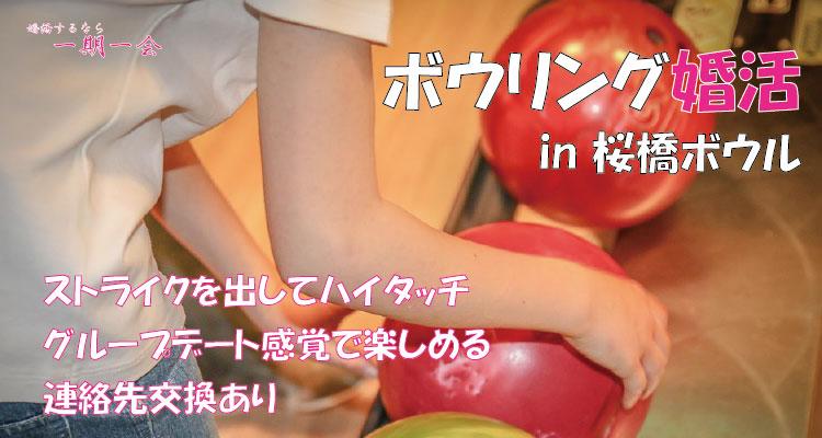 趣味コン「ボウリング婚活」のアイキャッチ画像|大阪で婚活イベント(婚活パーティーや趣味コン)なら一期一会