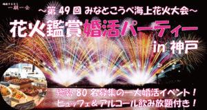 「婚活パーティー」「花火鑑賞婚活」のアイキャッチ画像|大阪で婚活イベント(婚活パーティーや趣味コン)なら一期一会