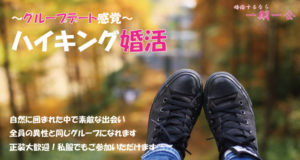趣味コン「ハイキング婚活って何?」のアイキャッチ画像|大阪で婚活イベント(婚活パーティーや趣味コン)なら一期一会
