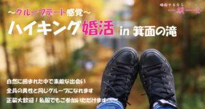 趣味コン「ハイキング婚活in箕面」のアイキャッチ画像|大阪で婚活イベント(婚活パーティーや趣味コン)なら一期一会