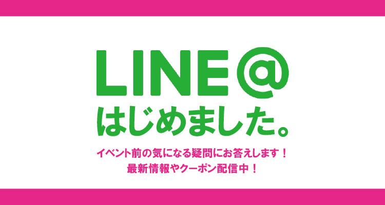 LINE@はじめました。のアイキャッチ画像|大阪で婚活イベント(婚活パーティーや趣味コン)なら一期一会