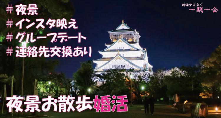 夜景お散歩婚活
