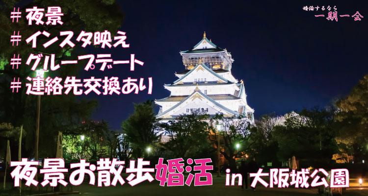 趣味コン「夜景お散歩婚活」のアイキャッチ画像|大阪で婚活イベント(婚活パーティーや趣味コン)なら一期一会