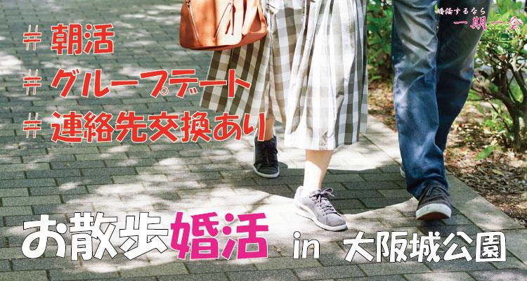 趣味コン「お散歩婚活」のアイキャッチ画像|大阪で婚活イベント(婚活パーティーや趣味コン)なら一期一会