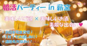 「婚活パーティー」のアイキャッチ画像|大阪で婚活イベント(婚活パーティーや趣味コン)なら一期一会