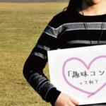 趣味コンって何?のアイキャッチ画像|大阪で婚活イベント(婚活パーティーや趣味コン)なら一期一会