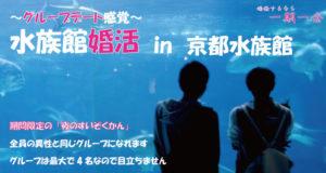 趣味コン「水族館婚活」のアイキャッチ画像|大阪で婚活イベント(婚活パーティーや趣味コン)なら一期一会