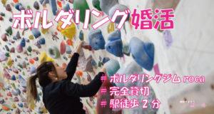 趣味コン「ボルダリング婚活って何?」のアイキャッチ画像|大阪で婚活イベント(婚活パーティーや趣味コン)なら一期一会
