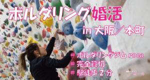 趣味コン「ボルダリング婚活」のアイキャッチ画像|大阪で婚活イベント(婚活パーティーや趣味コン)なら一期一会
