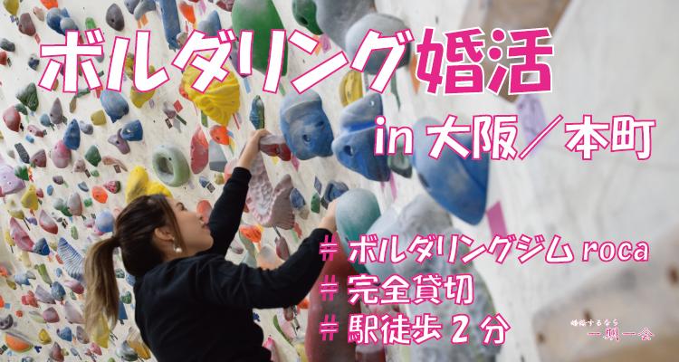 趣味コン|ボルダリング婚活 in 大阪/本町