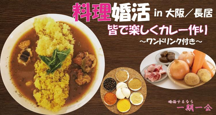 趣味コン「カレー作り料理婚活」のアイキャッチ画像|大阪で婚活イベント(婚活パーティーや趣味コン)なら一期一会