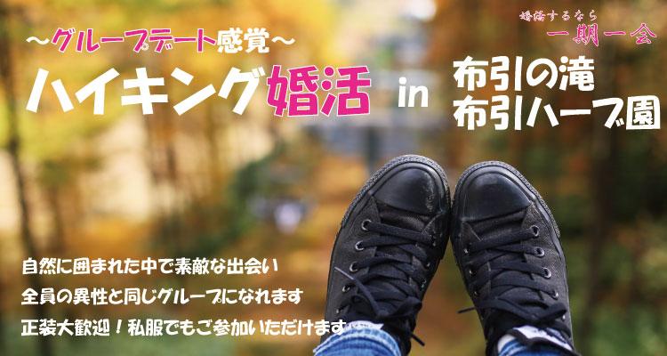 趣味コン「ハイキング婚活in布引」のアイキャッチ画像|大阪で婚活イベント(婚活パーティーや趣味コン)なら一期一会