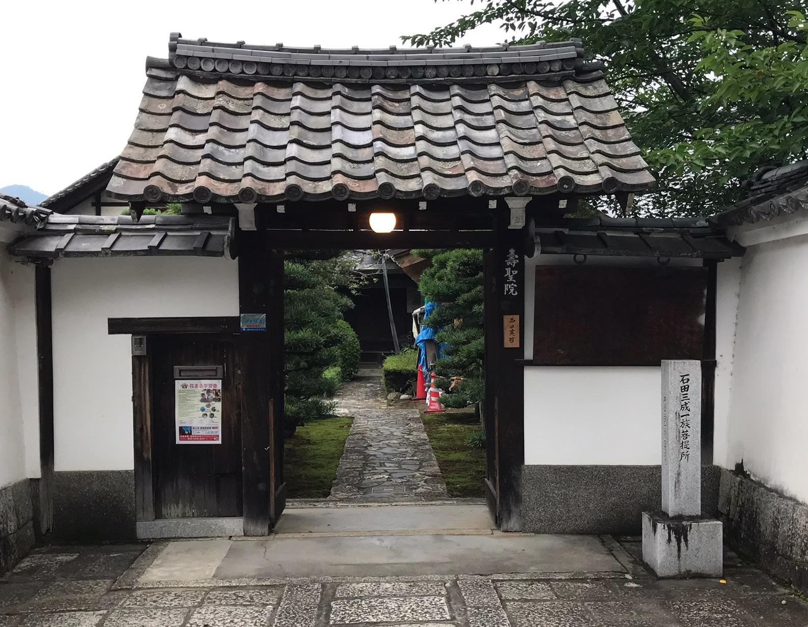 壽聖院の外観|趣味コン会場|大阪で婚活イベント(婚活パーティーや趣味コン)なら一期一会