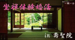 趣味コン「坐禅体験婚活」のアイキャッチ画像|大阪で婚活イベント(婚活パーティーや趣味コン)なら一期一会